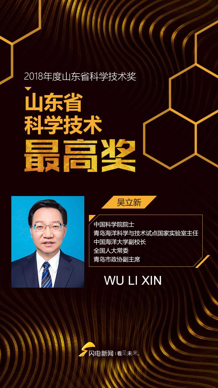 43秒丨吴立新院士荣获山东省科学技术最高奖 引领中国海洋科技发展