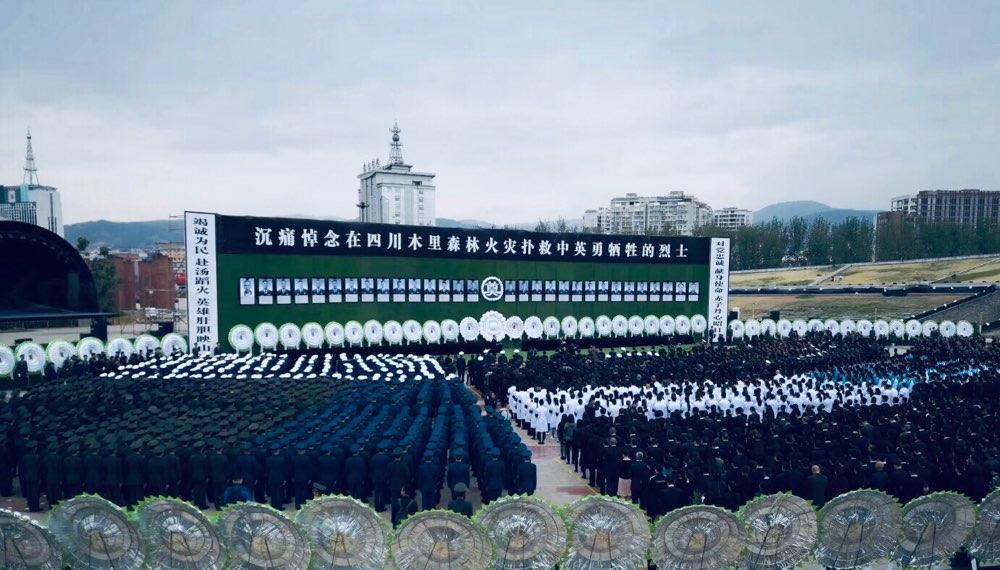 组图:沉痛悼念在四川木里森林火灾扑救中英勇牺牲的烈士