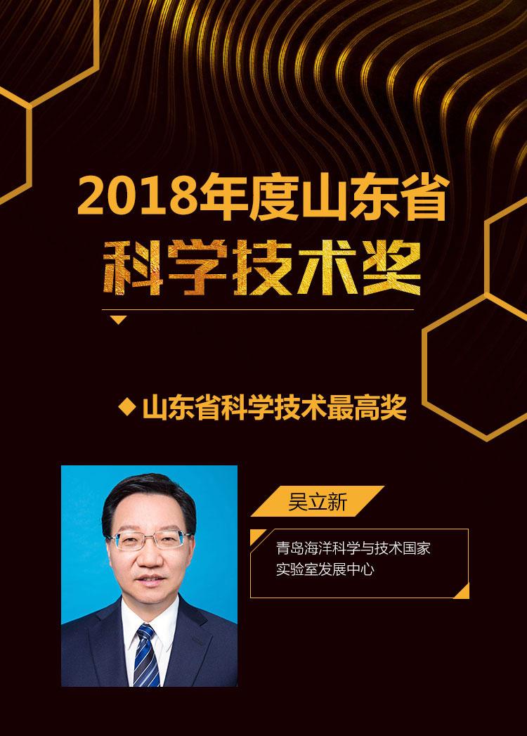 山东省科学技术奖励大会举行 吴立新荣获省科学技术最高奖