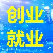 潍坊出台25条意见稳定和扩大就业