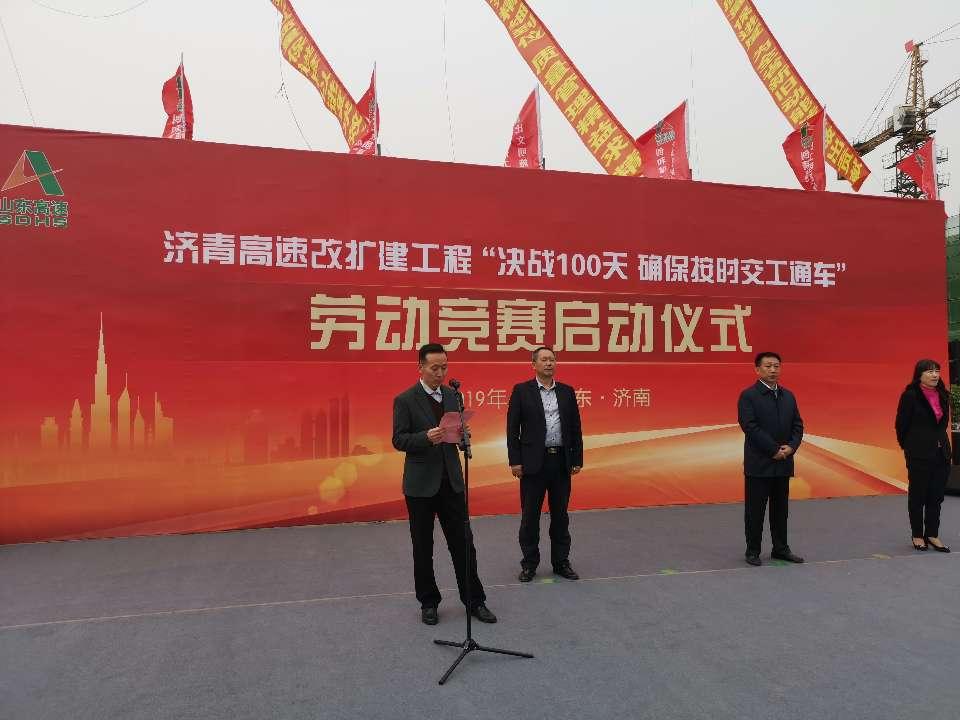 济南东服务区主体工程通过验收