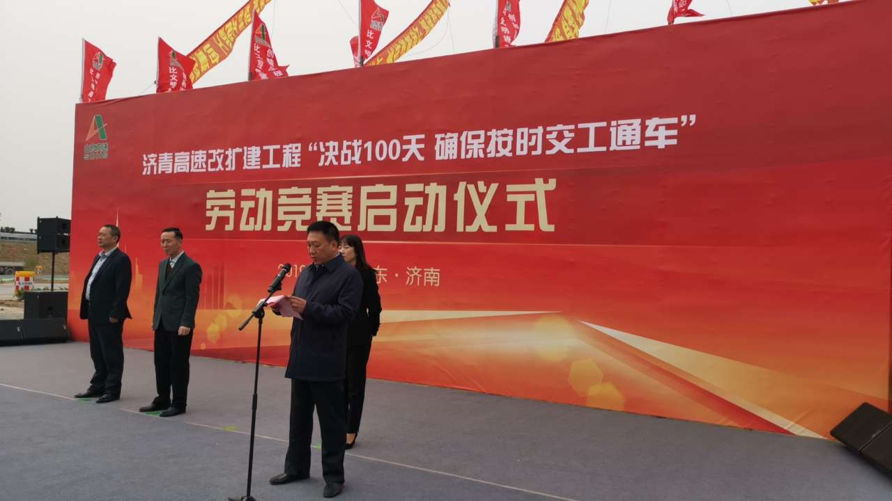 济青高速改扩建工程启动决战100天竞赛活动 年底全线通车