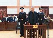山东省人大财政经济委员会原主任委员刘士合受贿案一审开庭