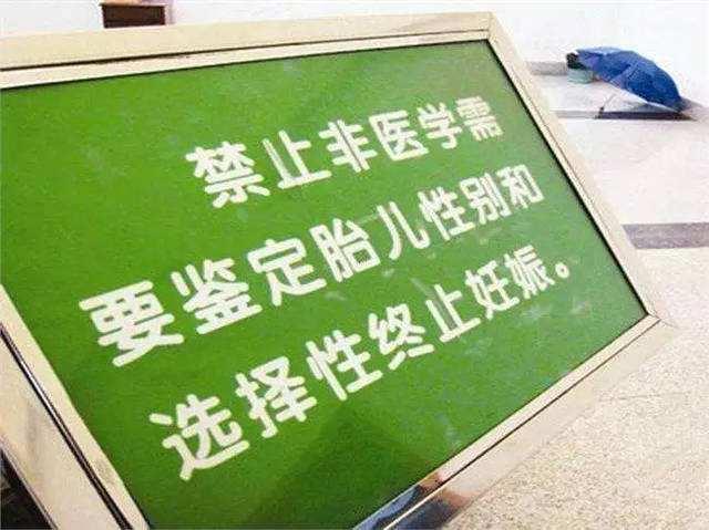 通过发布鉴定胎儿性别广告谋利 潍坊昌乐一女子被罚2万元
