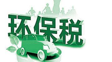 环境保护税在鲁开征首年运行平稳 减免税额10.37亿元