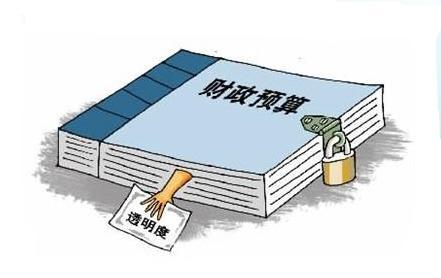 山东省级财政加大绩效信息公开力度 提升财政透明度
