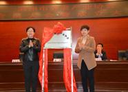 滨州市养老产业协会会员大会暨成立大会召开
