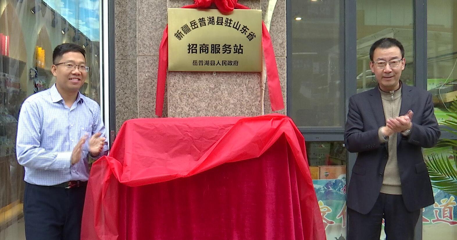 喀什岳普湖县驻山东省招商引资服务站今天揭牌