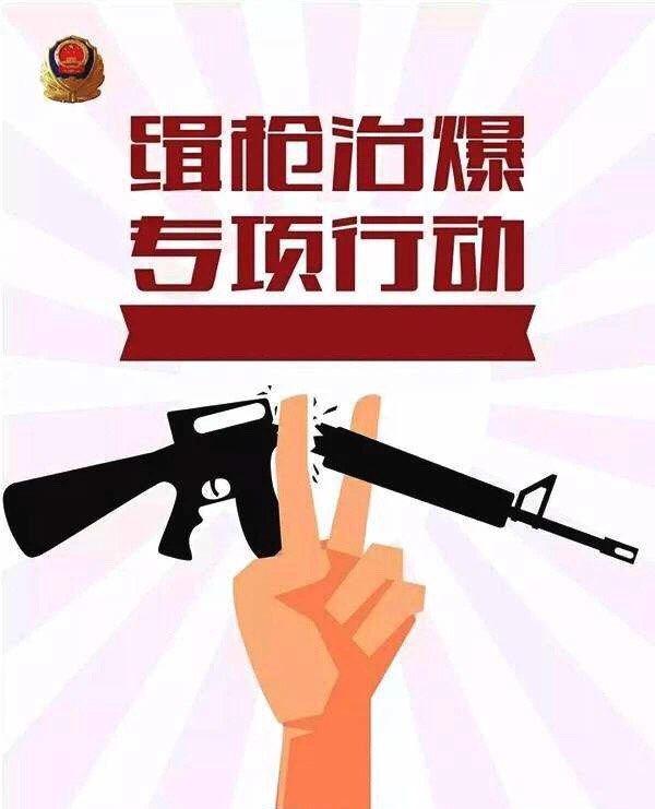 即日起,山东公安机关在全省范围内开展打击整治枪爆违法犯罪专项行动!