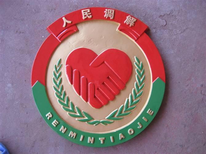 山东出台办法鼓励社会组织设人民调解委员会,给予适当补贴