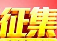 高规格!滨州市公开征集全市安全生产应急专家