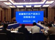新疆喀什农产品加工(济南)专场招商推介会举办