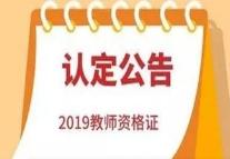 无棣县2019年教师资格认定网报和认定批次增加了