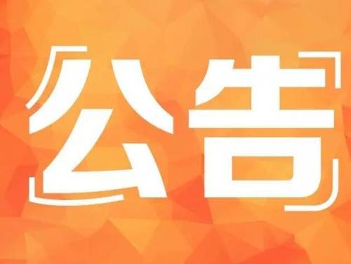 滨州2019年上半年中小学教师资格面试4月16日起报名