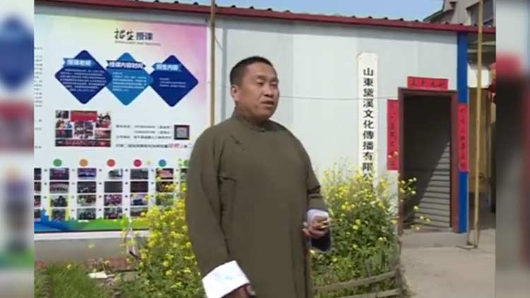 邹平民间艺人创作山东快书 缅怀救火英雄张成朋