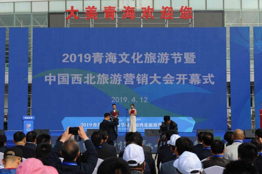 """""""好客山东""""文化和旅游品牌亮相2019青海文化旅游节"""