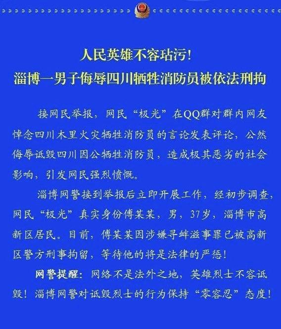 人民英雄不容玷污!淄博一男子侮辱四川牺牲消防员被依法刑拘