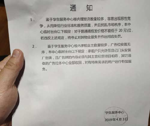 """官方回应""""滨州学院校内理发不得低于20元"""":承租方向学生道歉 价格不变"""