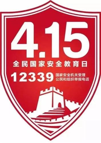 潍坊出入境边防检查站开展国家安全教育日宣传活动