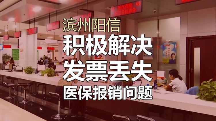 发票丢失14万医疗费难报销 滨州市医保局:核实清楚就给报