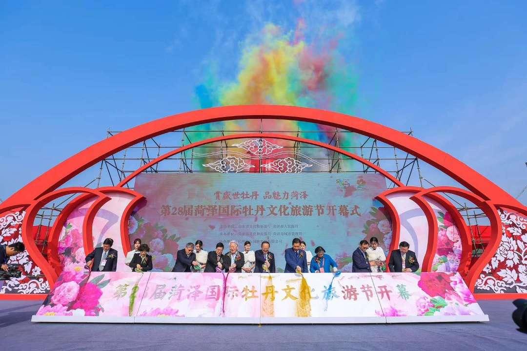 第28届菏泽国际牡丹文化旅游节开幕
