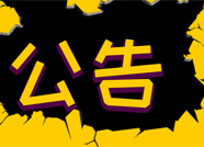 紧急扩散!滨州市区四条公交线路今日起临时调整