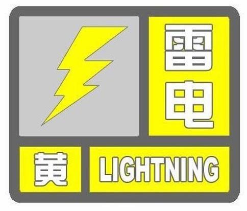 海丽气象吧丨济宁发布雷电黄色预警 雷雨时阵风5~6级