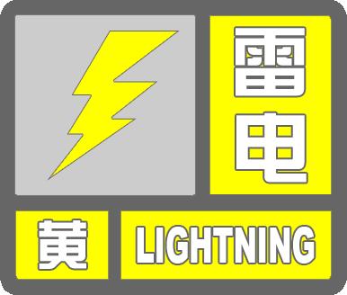 海丽气象吧丨滨州发布雷电黄色预警 今明两天有雨