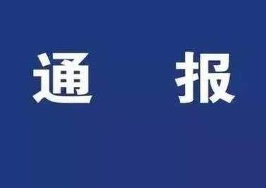 涉嫌严重违纪违法!广饶县一干部接受纪律审查和监察调查
