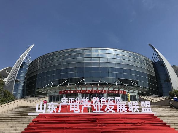守正创新 融合发展 山东广电产业发展研讨会在菏泽举行
