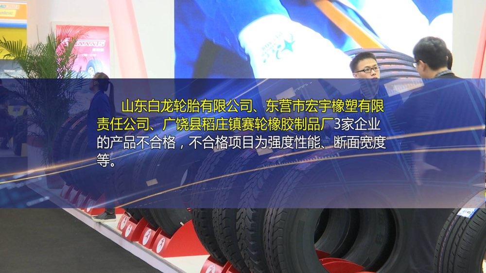 每周质量报告|山东3家企业生产的3批次轮胎不合格