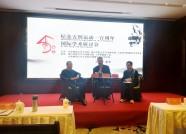 纪念五四运动一百周年 80余位专家学者齐聚泰安开展学术研讨