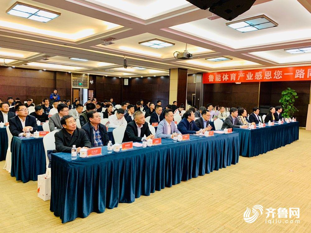 鲁能体育产业发展智库交流会举行 专家论坛大牌云集
