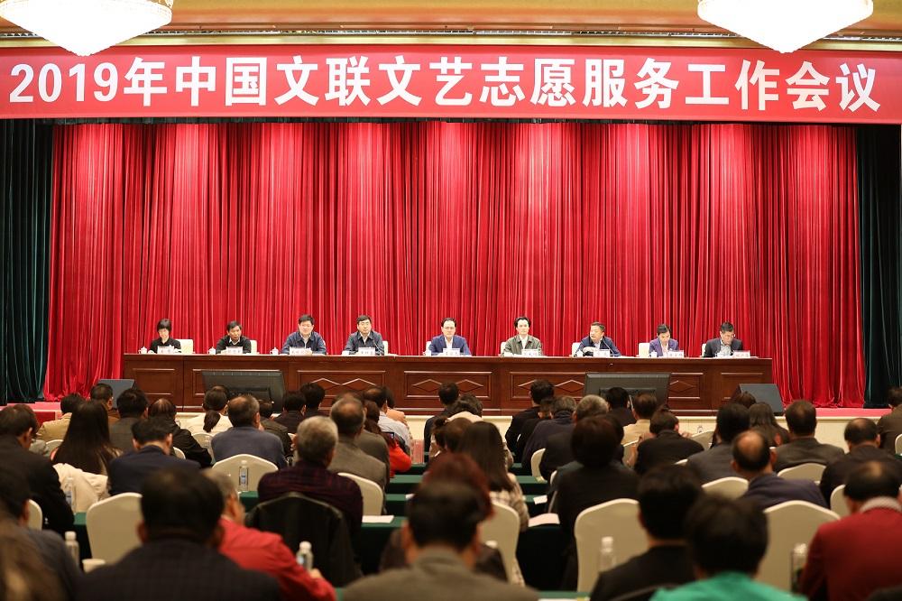 2019年中国文联文艺志愿服务工作会在威海举行