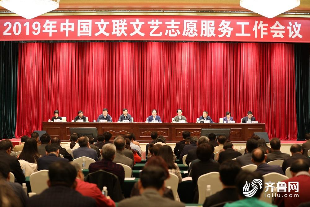 1、2019年中国文联文艺志愿服务工作会议在山东威海举行(樊旭摄).jpg
