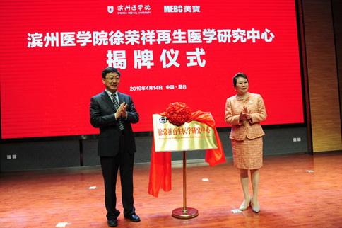 山东首家!滨州医学院成立再生医学研究中心