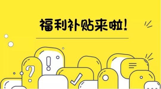 注意!潍坊高校毕业生社会保险补贴开始申领
