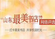 """""""山东最美书店""""网络评选启动!快来选出你心中的最美"""
