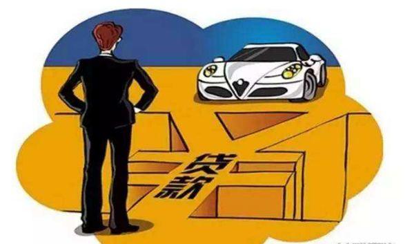 """调查丨贷款买车都交金融服务费? 知情人士:都是行业""""潜规则"""""""