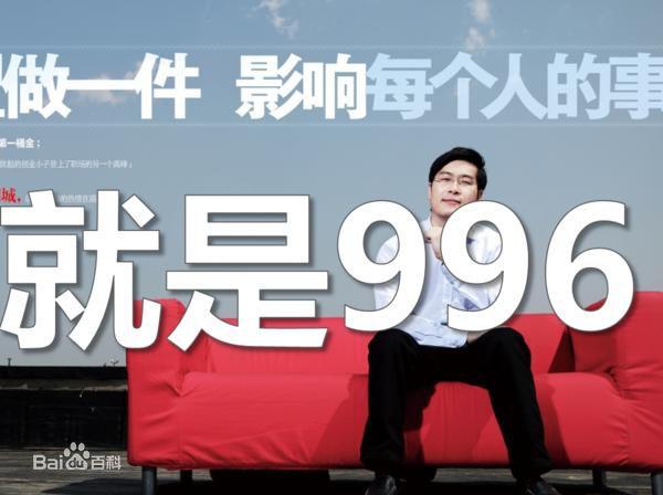 """"""" 996""""工作制,你怎么看?市民:休息时间要给够"""