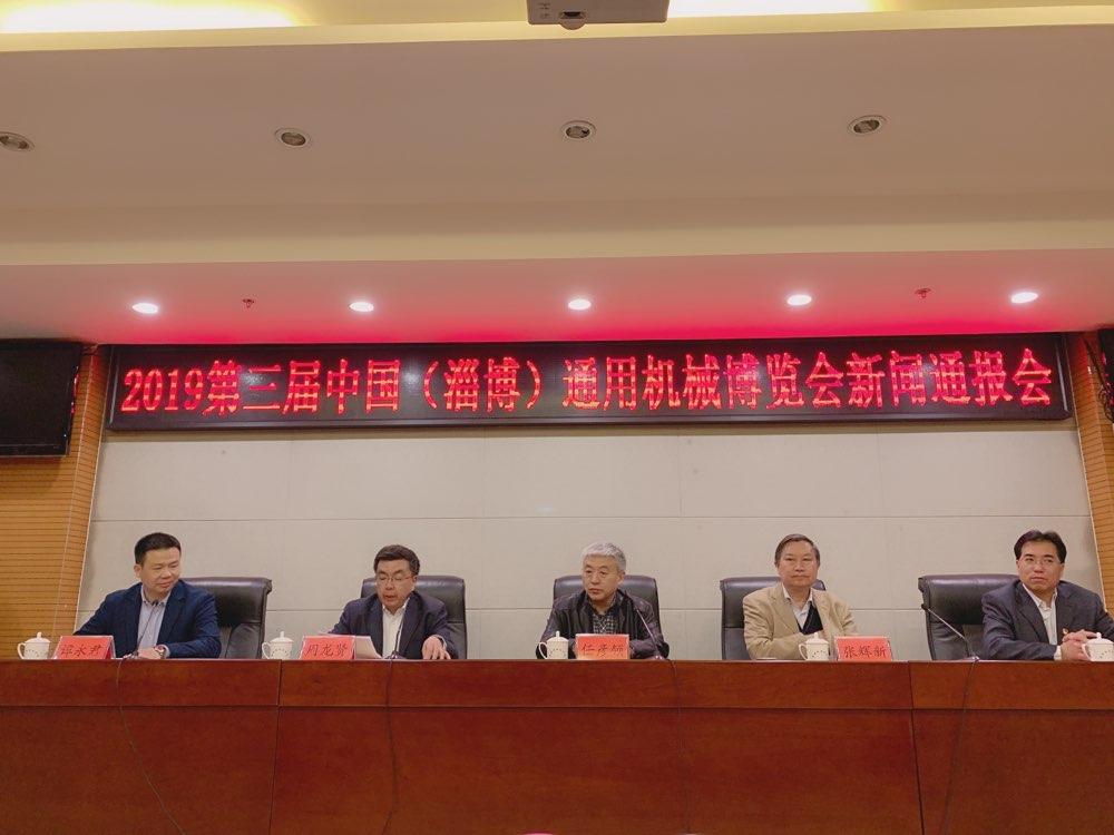 2019第三届中国(淄博)通用机械博览会5月10日举办 展览面积近3万平方米