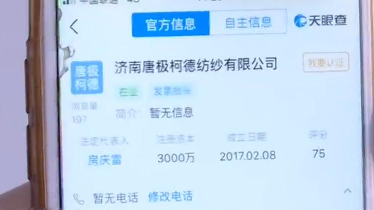 滨州小伙身患重病莫名成公司高管 低保待遇面临被取消