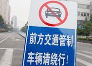 潍坊胜利东街该路段4月21日实施道路交通管制