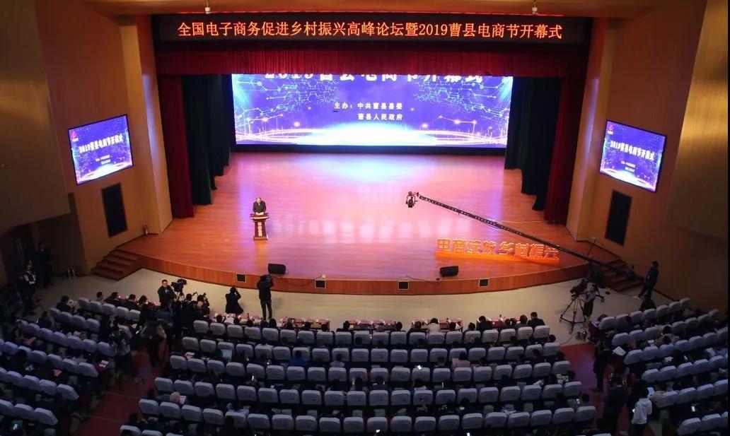 全国电子商务促进乡村振兴高峰论坛在菏泽曹县举行