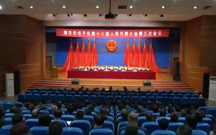 潍坊市坊子区承诺2019年将办好这19件民生实事