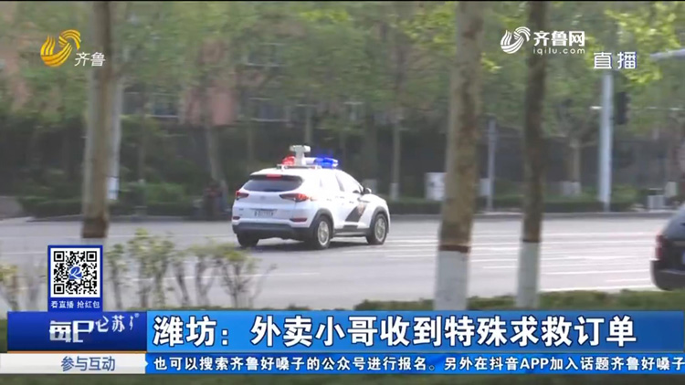 潍坊外卖小哥收到特殊订单 看到备注后立马报警