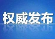 滨州市新旧动能转换基金管理办法出台