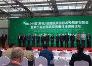 2019中国(寿光)设施蔬菜国际品种展示交易会在寿光举办