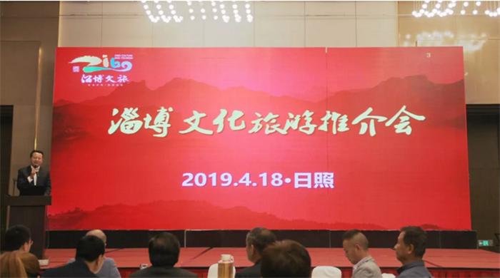 淄博文化旅游推介会走进日照