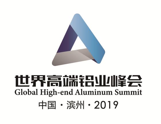 """""""世界高端铝业峰会•2019""""将于28日-29日在滨州举行"""